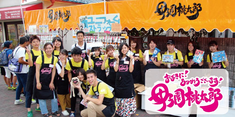 高校野球グッズ販売・製作専門店 甲子園 桃太郎